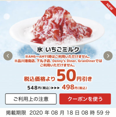 デニーズ氷いちごミルク50円引き