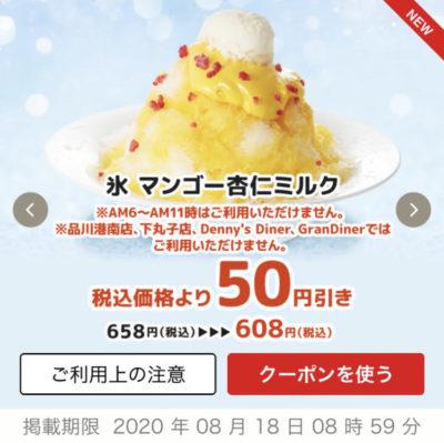 デニーズ氷マンゴー杏仁ミルク50円引き
