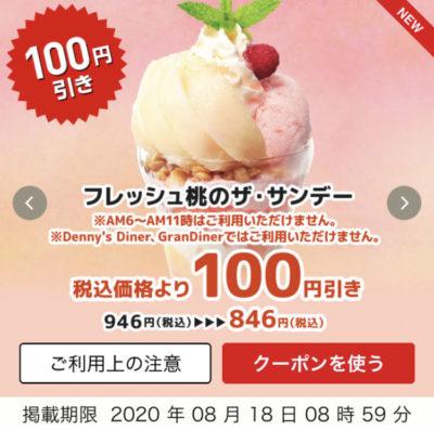 デニーズフレッシュ桃のザ・サンデー100円引き