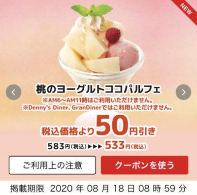 デニーズ桃のヨーグルトココパルフェ50円引き