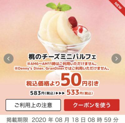 デニーズ桃のチーズミニパルフェ50円引き