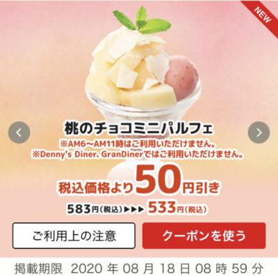 デニーズ桃のチョコミニパルフェ50円引き