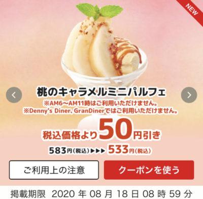 デニーズ桃のキャラメルミニパルフェ50円引き