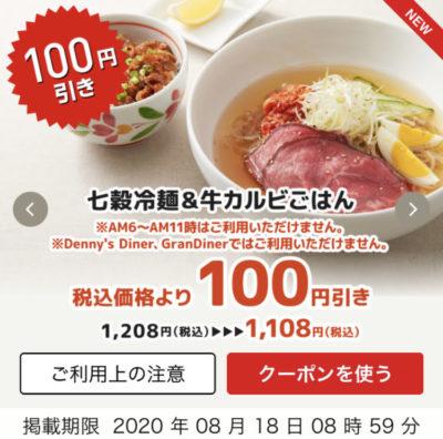 デニーズ七穀冷麺&牛カルビごはん100円引き