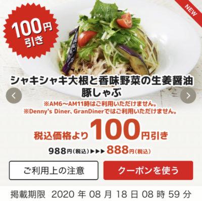 デニーズシャキシャキ大根と香味野菜の生姜醬油豚しゃぶ100円引き
