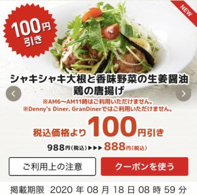デニーズシャキシャキ大根と香味野菜の生姜醬油鶏の唐揚げ100円引き