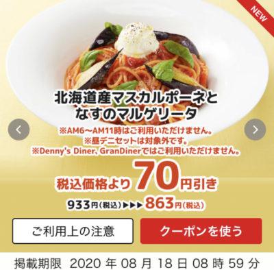 デニーズ北海道産マスカルポーネとなすのマルゲリータ70円引き