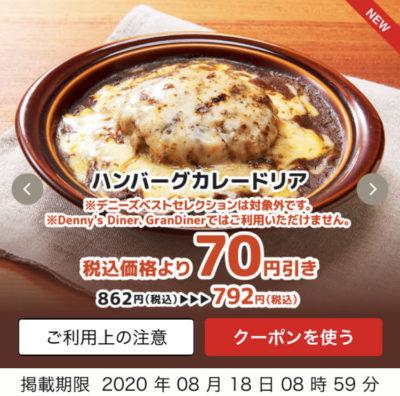 デニーズハンバーグカレードリア70円引き