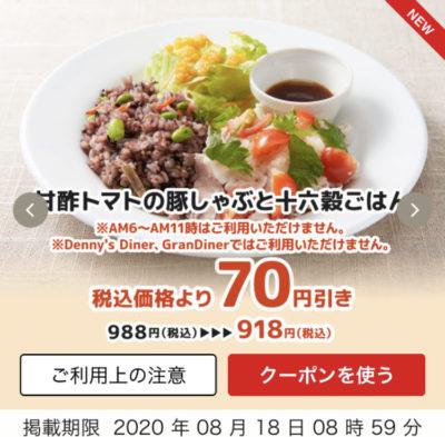 デニーズ甘酢トマトの豚しゃぶと十六穀ごはん70円引き