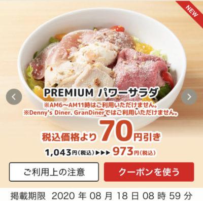 デニーズPREMIUMパワーサラダ70円引き