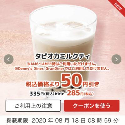 デニーズタピオカミルクティ50円引き