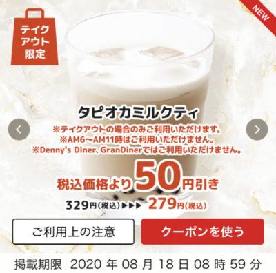 デニーズタピオカミルクティテイクアウト限定50円引き