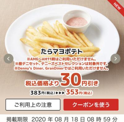 デニーズたらマヨポテト30円引き