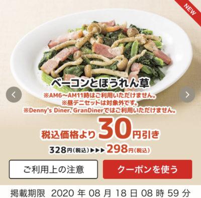 デニーズベーコンとほうれん草30円引き