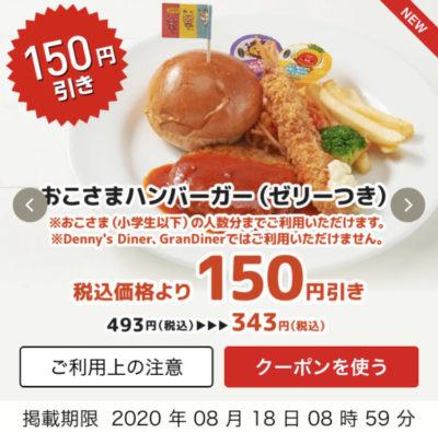 デニーズおこさまハンバーガー150円引き