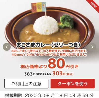 デニーズおこさまカレー80円引き