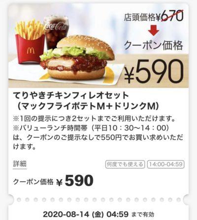 マクドナルドてりやきチキンフィレオMセット80円引き