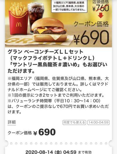 マクドナルドグランベーコンチーズLLセット70円引き