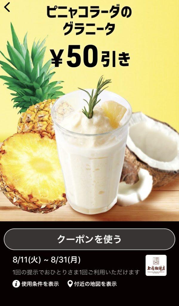 上島珈琲店ピニャコラーダのグラニータ50円引き