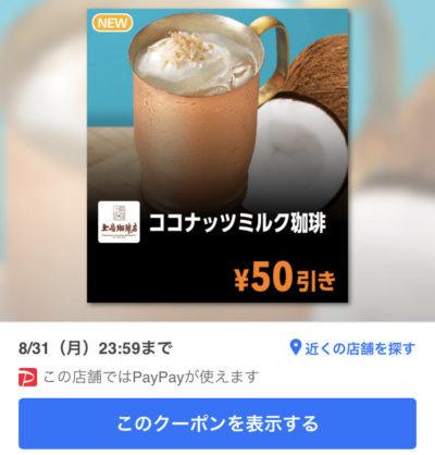 上島珈琲店ココナッツミルク珈琲50円引き