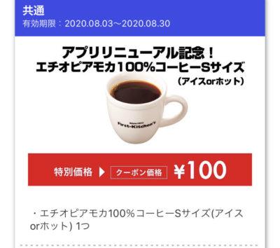 ウェンディーズエチオピアモカ100%コーヒーS100円