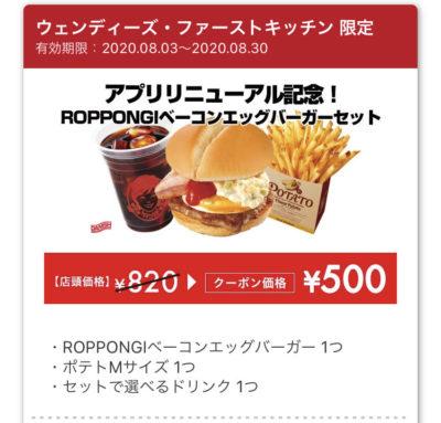 ウェンディーズROPPONGIベーコンエッグバーガーセット320円引き
