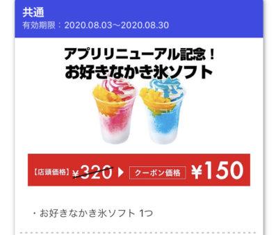 ウェンディーズお好きなかき氷ソフト170円引き