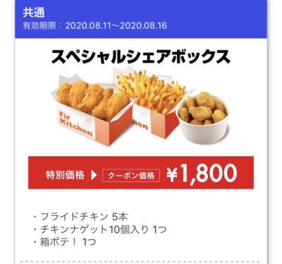 ウェンディーズスペシャルシェアボックス1800円