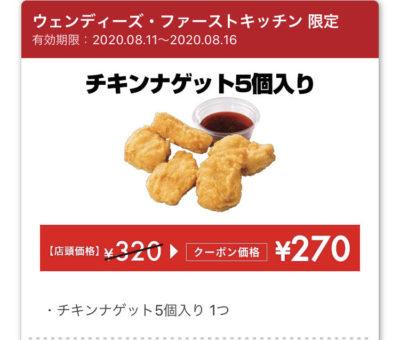 ウェンディーズチキンナゲット5個50円引き