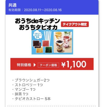 ウェンディーズおうちdeキッチンおうちタピオカ1100円