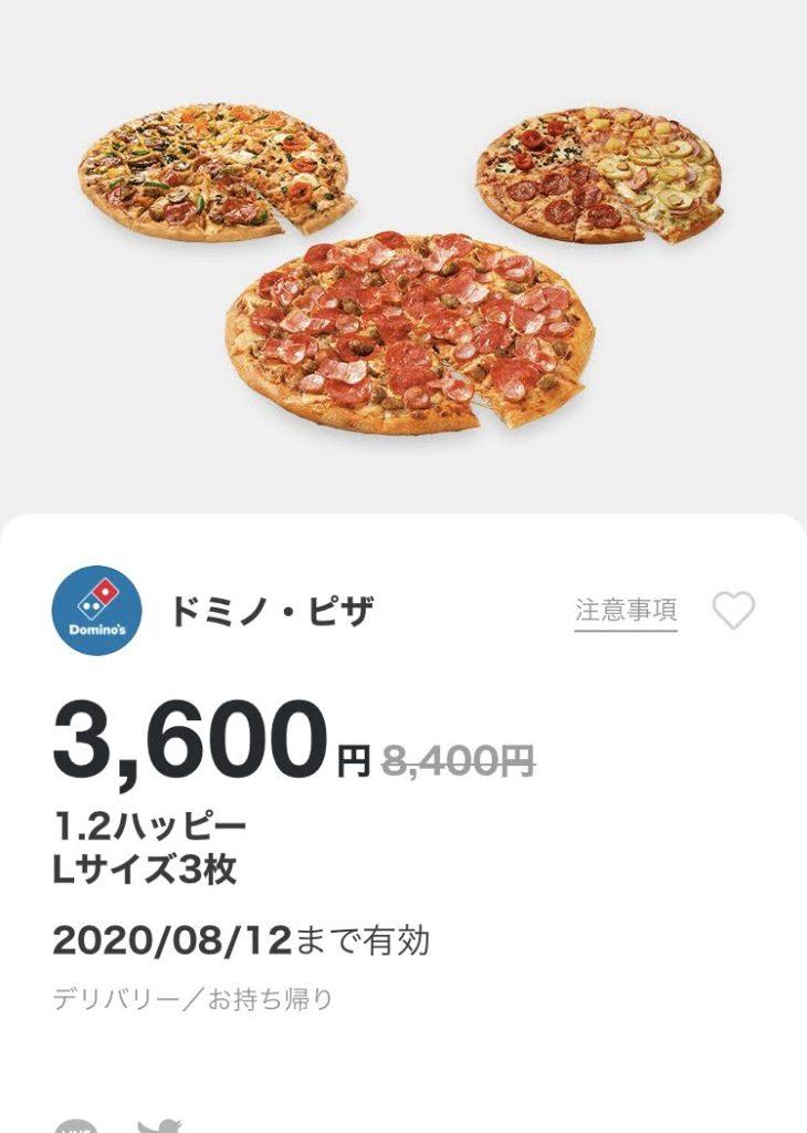 ドミノピザ水曜限定1・2ハッピーアメリカンL3枚3600円