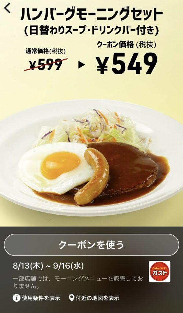 ガストモーニングハンバーグモーニングセット50円引き