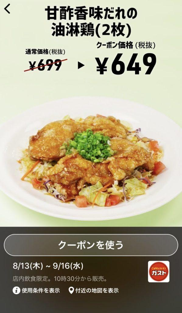 ガスト甘酢香味だれの油淋鶏2枚50円引き