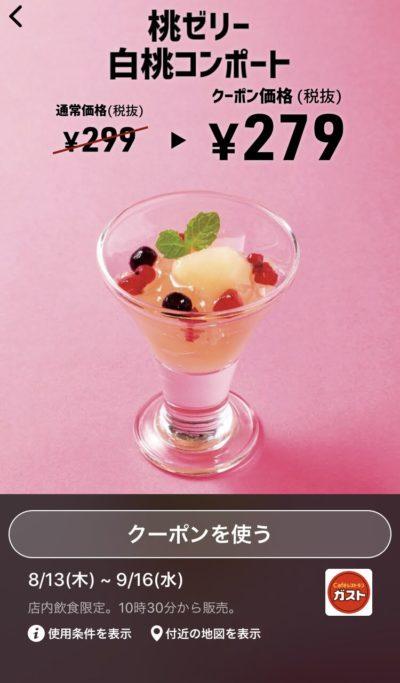 ガスト桃ゼリー白桃コンポート20円引き