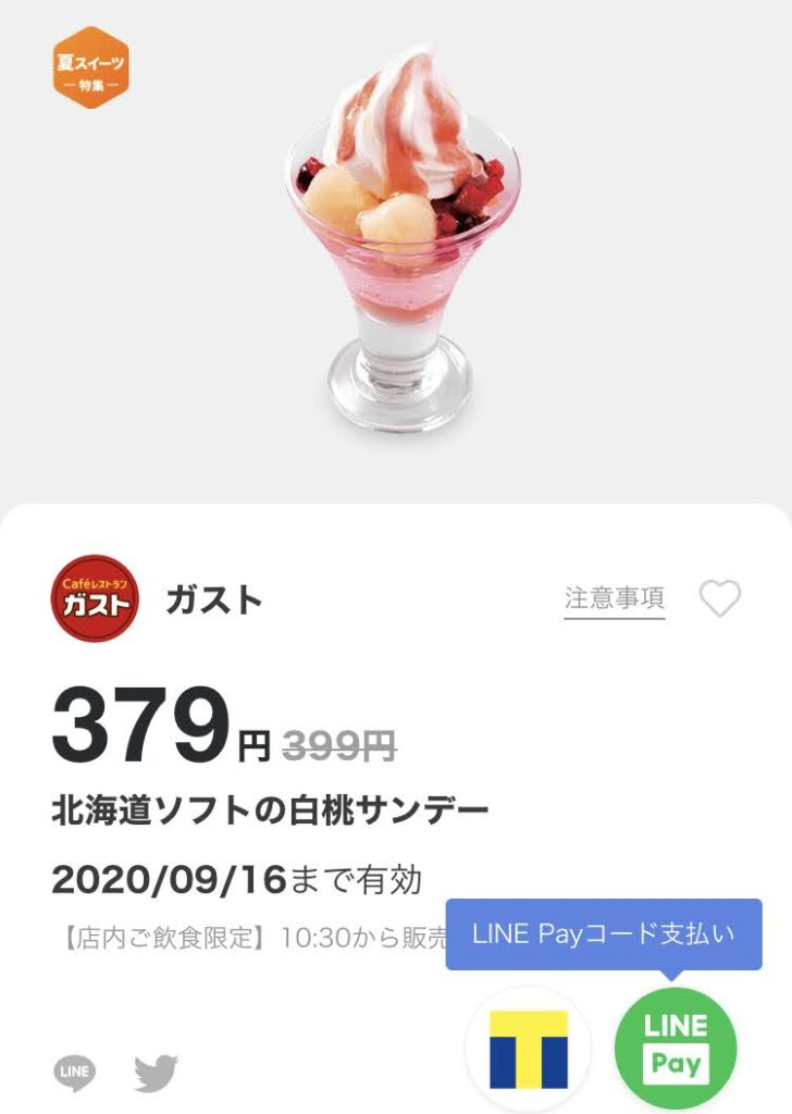 ガスト北海道ソフトの白桃サンデー20円引き