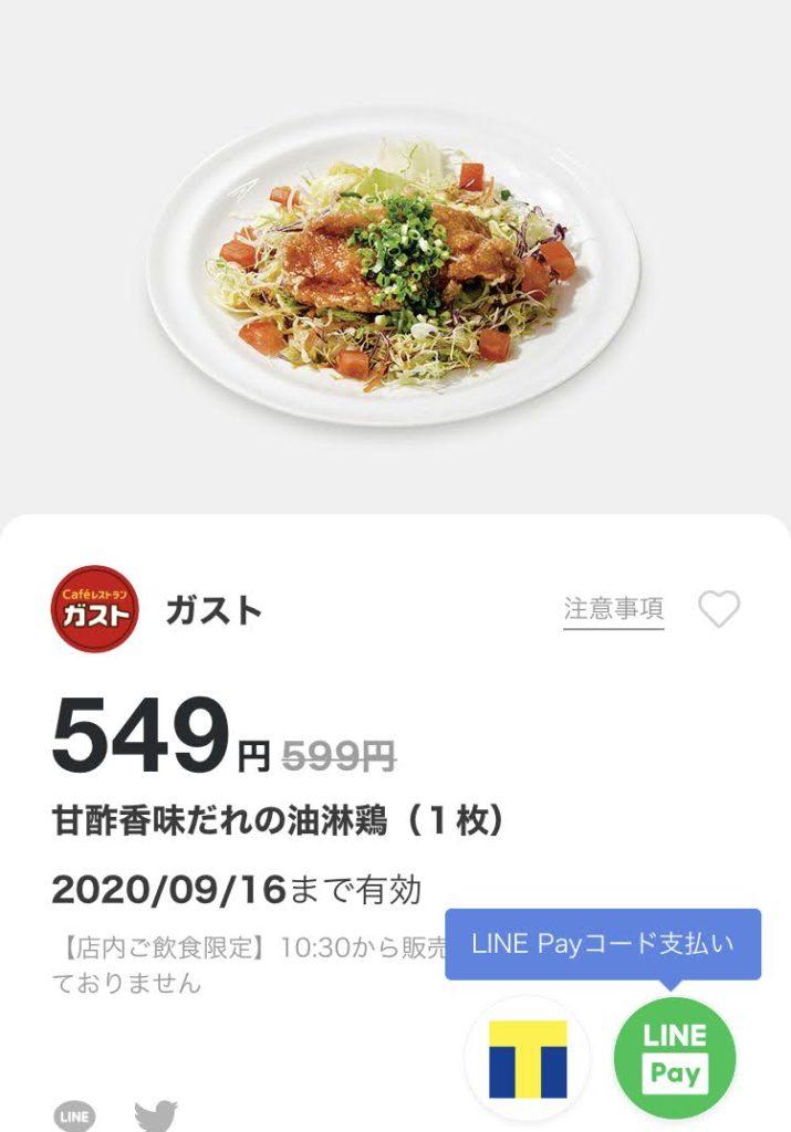 ガスト甘酢香味だれの油淋鶏1枚50円引き