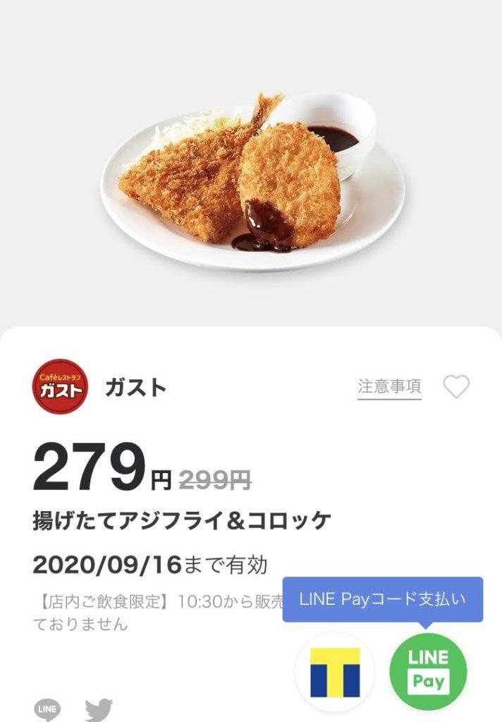 ガストアジフライ&コロッケ20円引き