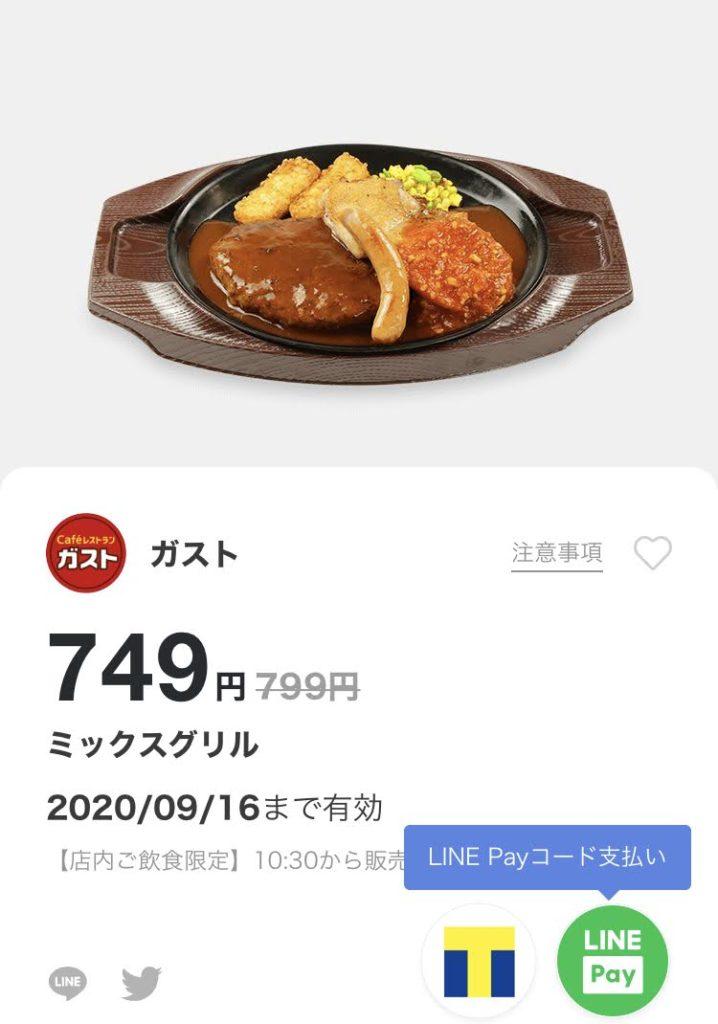 ガストミックスグリル50円引き