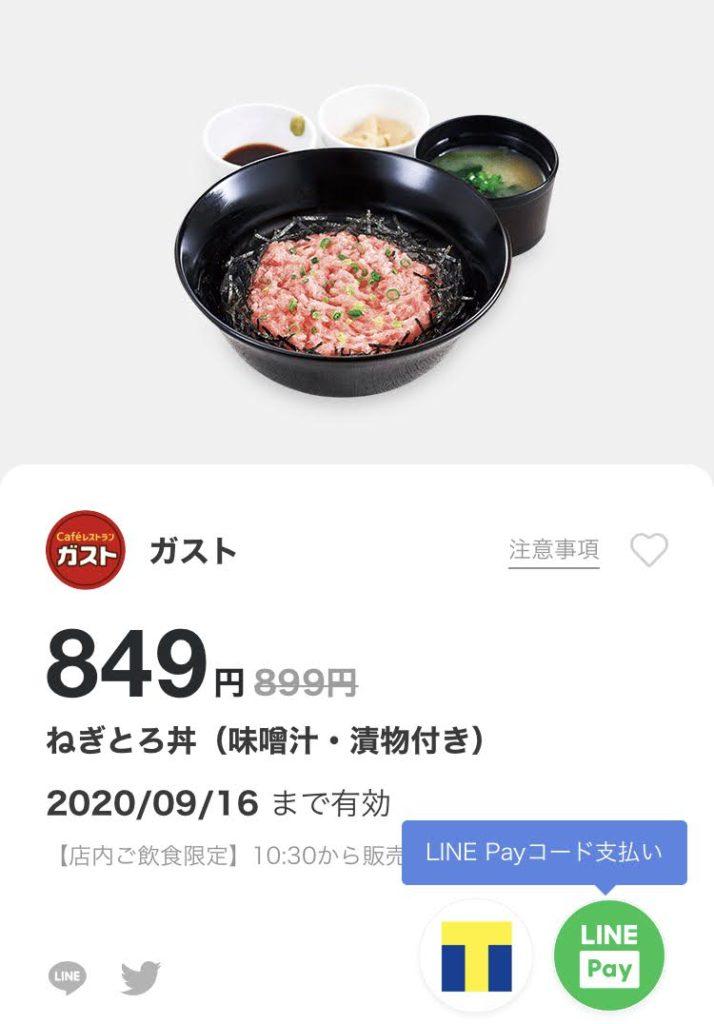 ガストねぎとろ丼50円引き