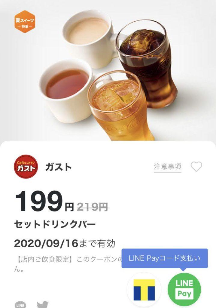 ガストセットドリンクバー20円引き