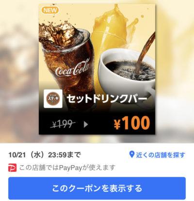 ステーキガストセットドリンクバー100円