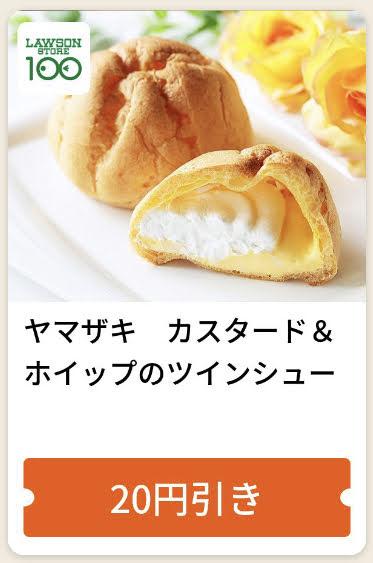 ローソンストア100ヤマザキカスタード&ホイップのツインシュー20円引き