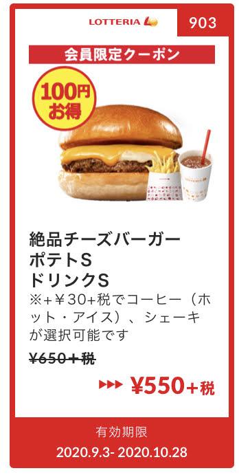 ロッテリア絶品チーズバーガー+ポテトS+ドリンクS100円引き