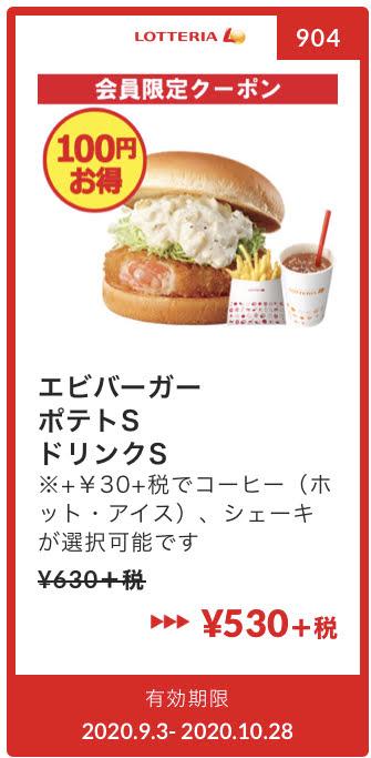ロッテリアエビバーガー+ポテトS+ドリンクS100円引き