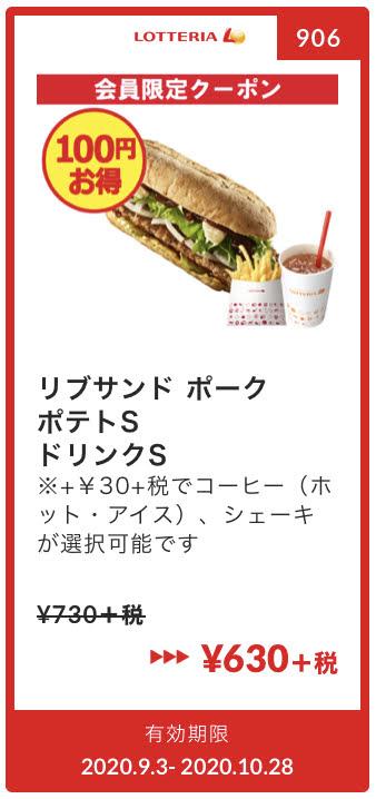 ロッテリアリブサンドポーク+ポテトS+ドリンクS100円引き