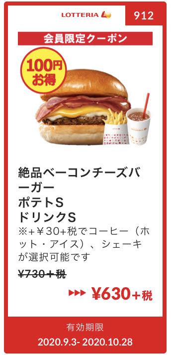 ロッテリア絶品ベーコンチーズバーガー+ポテトS+ドリンクS100円引き