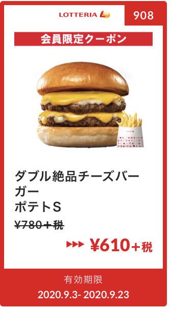 ロッテリアW絶品チーズバーガー+ポテトS170円引き