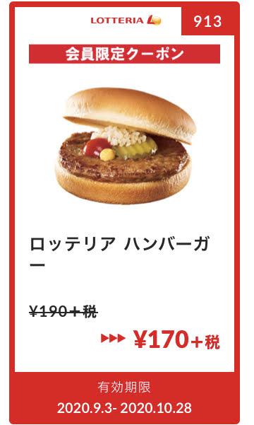 ロッテリアロッテリアハンバーガー20円引き