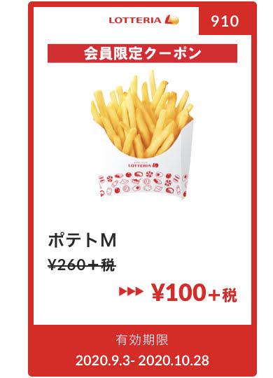 ロッテリアポテトM160円引き