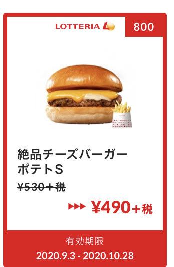 ロッテリア絶品チーズバーガー+ポテトS40円引き